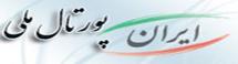پرتال ملی ایران