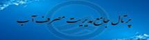 پرتال مدیریت مصرف آب