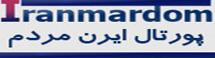 پورتال ایران مردم